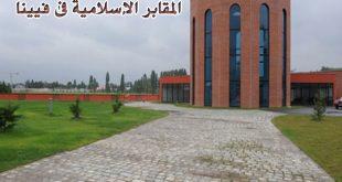islamischer_Friedhof_Wien23 (1)