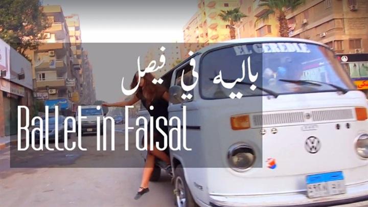 Ballet-in-Faisal
