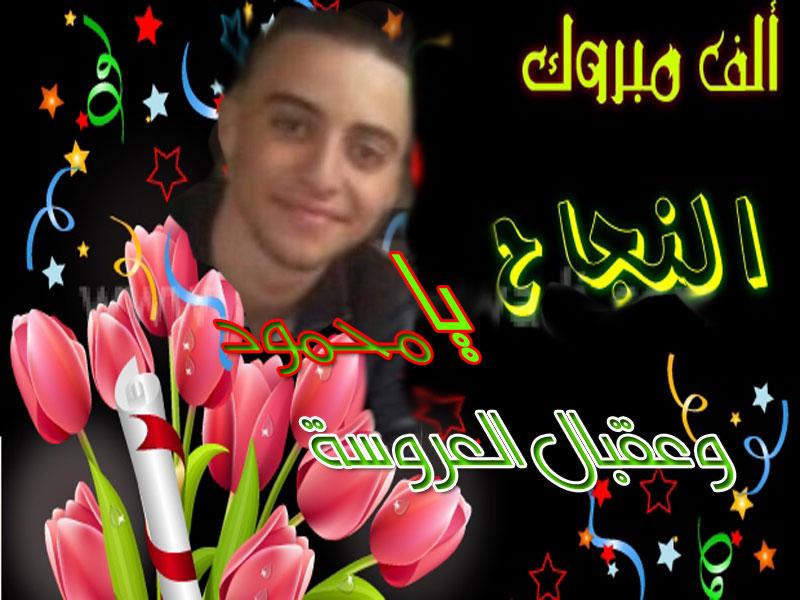 ألف مبروك النجاح لـ محمود رضا الحاج خليل فى الثانوية العامة