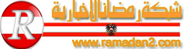 شبكة رمضان الإخبارية