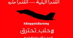 alpoo-syria
