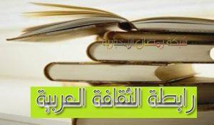arabisch-kultur-verein