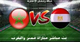 egypt-vs-morocco