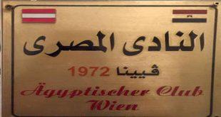 Eg-Club-Wien222