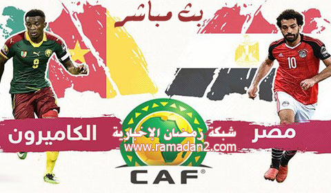 Egypt-vs-Cameroon