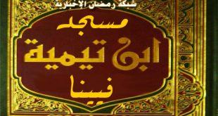 Ibn-Taymya-Moschee22