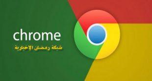 chrome-Internet