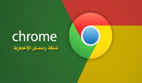 chrome-Internet