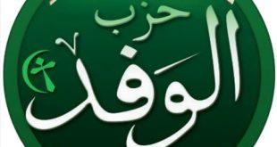Alwafed