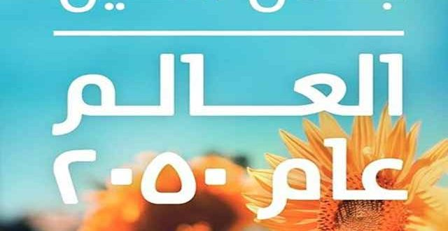"""تنبؤات جلال أمين عن أحوال أم الدنيا """"مصر"""" بعد 30 سنة !"""