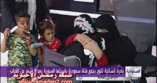 Sudia-Frau-Zuruck-Von-Syria
