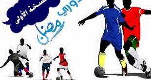 Fussbal-Ramadan-Cap-index