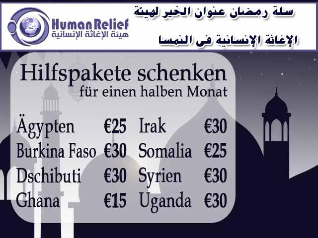 Humanic-Ramadan222