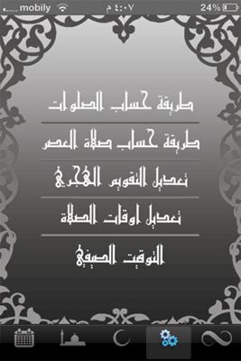 Ramadan-Iphon2