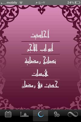 Ramadan-Iphon3