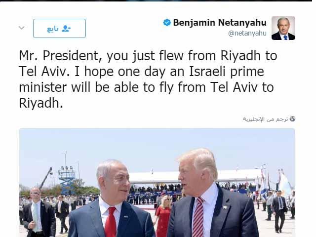 Trump-Netenyahoo