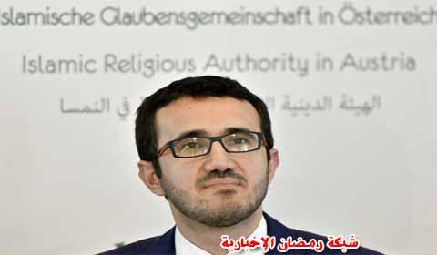 سياسة التواصل المزدوجة المعايير لرئيس الهيئة الإسلامية في النمسا !!؟؟