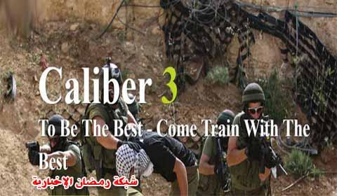 Isreal-Clabir3-Test234