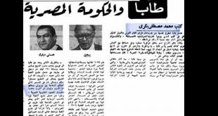 Mostafa-Bakrey