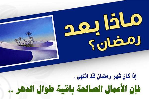 madha-ba3d-ramadan