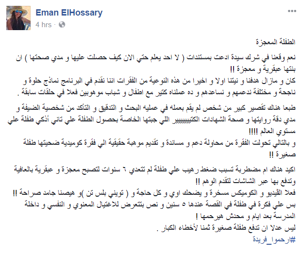 Eyman-Alhossarey