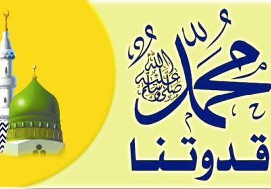M-Rassoul-Allah