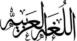 Arabisch-Sprache