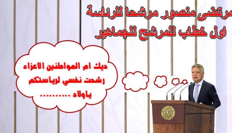 Motadey-Mansour
