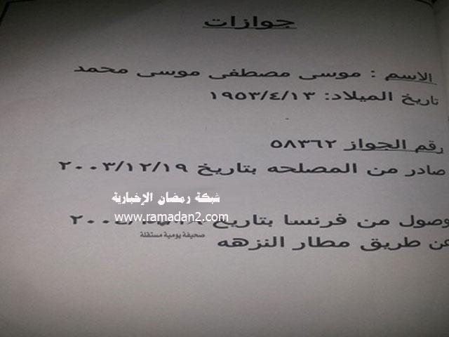 Mousa-Mostafa2