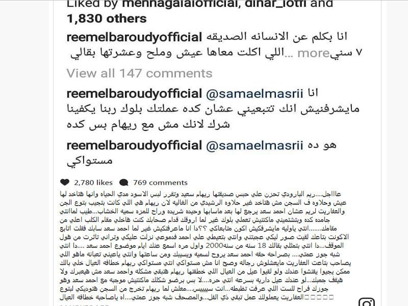 Reem-Sama
