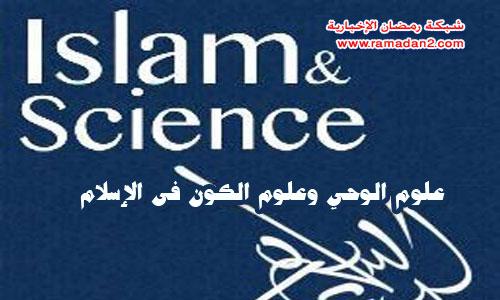 Islam-Scenice