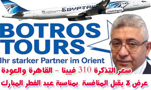 بطرس للسياحة يقدم عرضاً رمضانياّ مميزاً للسفر إلى مصر