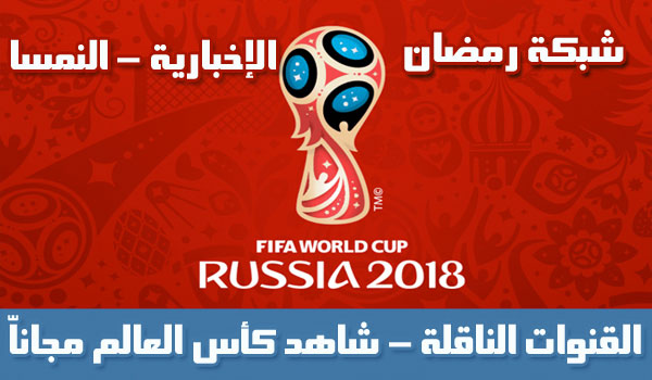 Fifa-Caap-World-2018