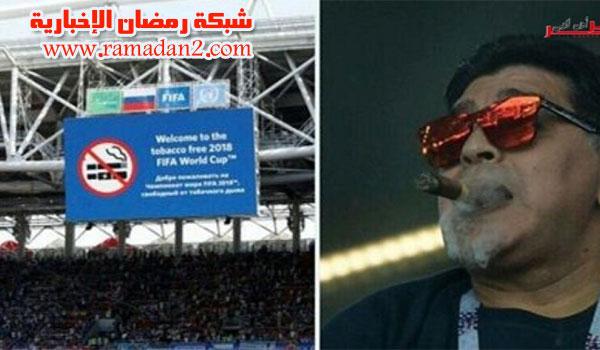 Maradona-Rauchen