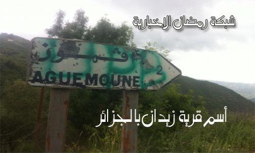 zidane-Algeria-Besuch-1