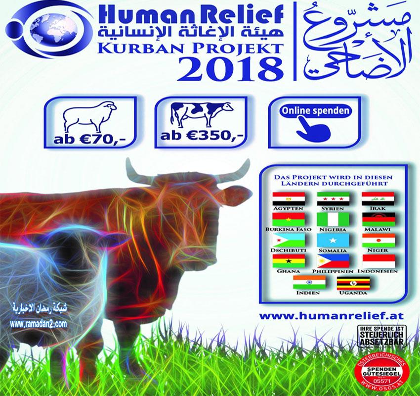 Humanic-Rali-Werbung