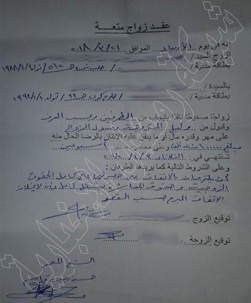 Syria-Verheiraten-2