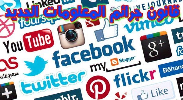 Information-Gestz-Internet-