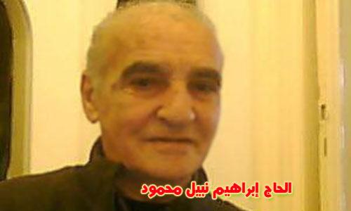 Mahmoud-Hilton