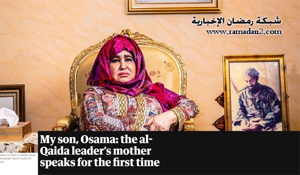 Osama-bin-Laden-Mutter-1