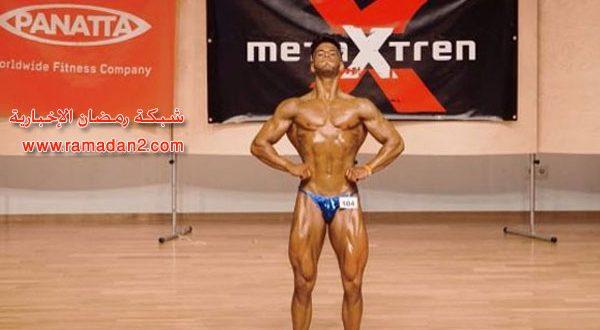 """صور وفيديو – المصري """"كريم سيد راغب"""" يحصد المركز الأول ببطولة العالم لكمال الأجسام  فى براتسلافا"""