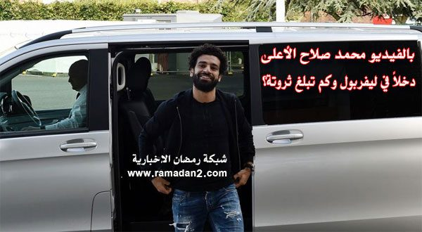 بالفيديو – محمد صلاح  الأعلى دخلاً في ليفربول – وكم تبلغ ثروتة؟