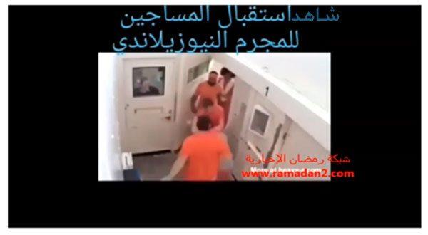 بالفيديو شاهد كيف كان استقبال المساجين للمجرم النيوزيلندي داخل السجن؟