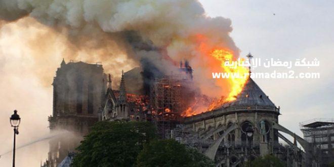 الشرطة الفرنسية تكشف السبب «الأرجح» لحريق كاتدرائية «نوتردام»