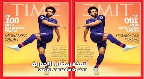 مجلة التايم – تنصّب محمد صلاح ضمن 100 شخصية مؤثرة في العالم