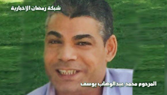 الحاج محمد عبد الوهاب يوسف فى ذمة الله وصلاة الجنازة يوم غد الثلاثاء 21 مايو