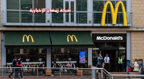 بالفيديو – افتتاح أصغر فرع ماكدونالدز في العالم، لكنه ليس للبشر