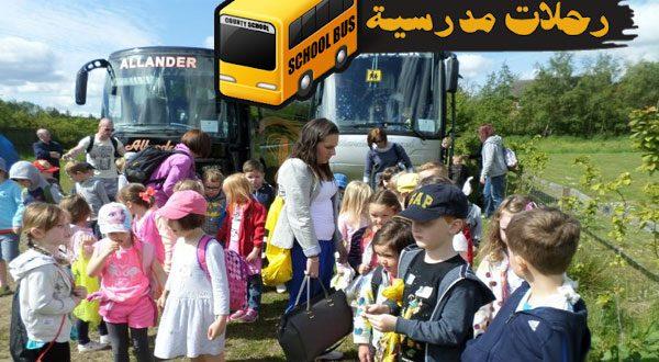 فرنسا تصوت لمنع الأمهات المحجبات من مرافقة أطفالهن في الرحلات المدرسية!