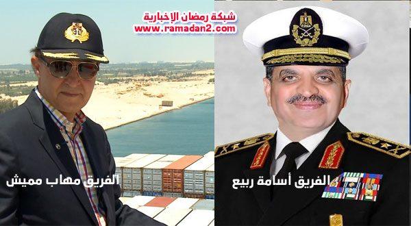 السيسي يعين رئيساً جديداً لهيئة قناة السويس