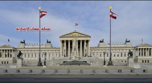 البرلمان النمساوى يعتمد قواعد جديدة لعدم ترحيل مرفوضي اللجوء الملتحقين بالتعليم المهني